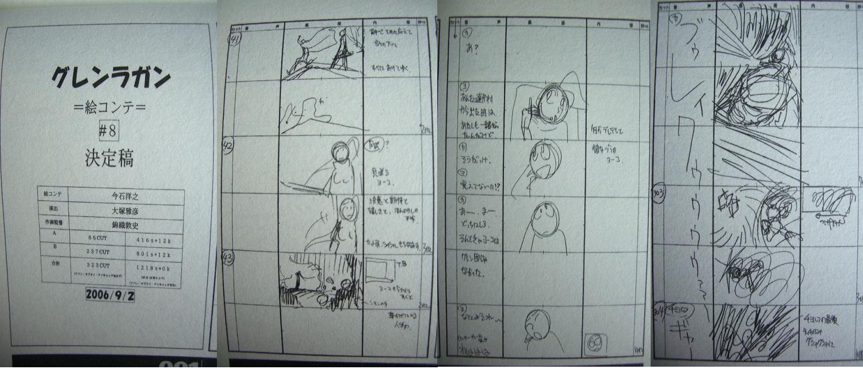 hiroyuki_imaishi storyboard tengen_toppa_gurren_lagann