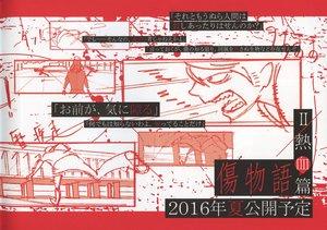 Rating: Safe Score: 3 Tags: kizumonogatari monogatari_series storyboard tatsuya_oishi User: Xmax360