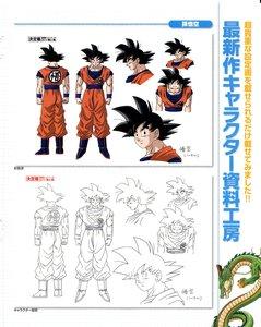 Rating: Safe Score: 9 Tags: character_design dragon_ball_series dragon_ball_super settei tadayoshi_yamamuro User: Ajay