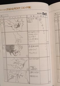 Rating: Safe Score: 0 Tags: hiroyuki_yamashita naruto naruto_shippuuden storyboard User: Chytharo
