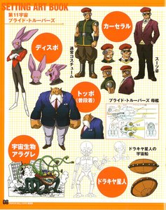 Rating: Safe Score: 4 Tags: artist_unknown character_design dragon_ball_series dragon_ball_super settei tadayoshi_yamamuro User: Ajay