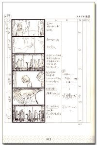 Rating: Safe Score: 0 Tags: bakemono_no_ko mamoru_hosoda storyboard User: Xmax360