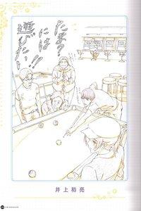 Rating: Safe Score: 3 Tags: illustration shirobako yusuke_inoue User: kViN