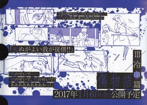 Rating: Safe Score: 2 Tags: kizumonogatari monogatari_series storyboard tatsuya_oishi User: Xmax360
